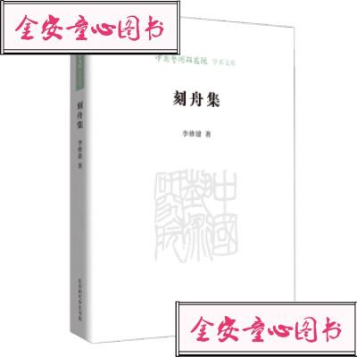 【单册】【正版e】中国艺术研究院学术文库:刻舟集(软精装) 李修建