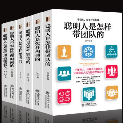 0831管理团队书籍全6册 聪明人是怎样带团队的+怎样管理时间的+怎样思考的+怎样销售的+怎样沟通的+怎样用钱赚钱销