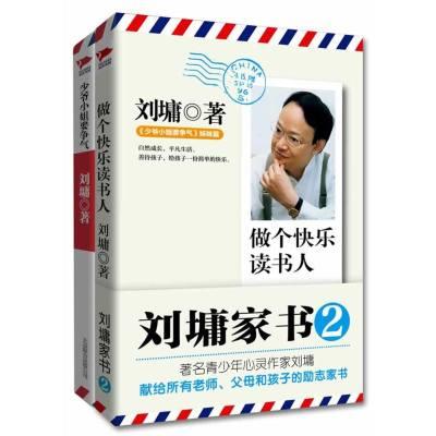 刘墉给孩子的励志家书全两册 做个快乐的读书人+少爷小姐要争气 善待孩子自然成长平凡生活给孩子一份简单的快乐