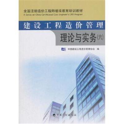 正版書籍 建設工程造價管理理論與實務 9787518207466 中國計劃出版社