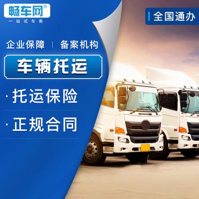 暢車網 全國汽車轎車拖車上海北京昆明??谌齺啅V州成都汽車托運