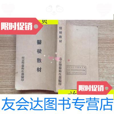 【二手9成新】醫校教材《1949年版,32開本》/孫瑞琦··周森林南京衛生部 9787116530147