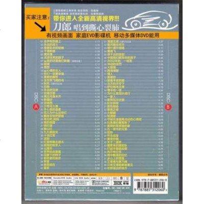 正版刀郎專輯dvd碟片經典民歌情歌精選高清視頻MV汽車載DVD光盤