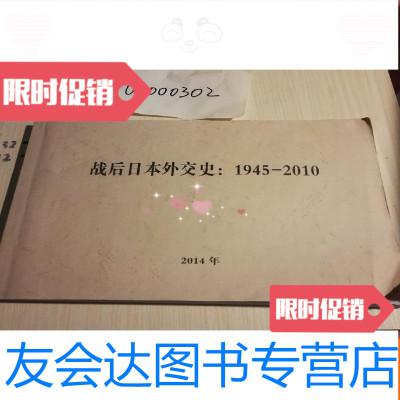 【二手9成新】戰后外交史:1945——2010,復印本 9781502634889