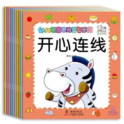 幼儿视觉思维益智乐园全套10册 数学思维训练3-4-5-6岁幼儿园儿童启蒙图书 趣味阶梯数字连线书I