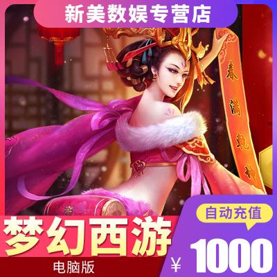网易一卡通1000元10000点梦幻西游/大话西游/新大话西游2点卡1000元点卡10000点 通用点 自动充值