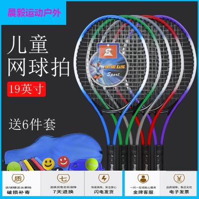 運動戶外兒童網球拍 3-12歲玩具幼兒園19寸網球拍子訓練套裝大學生初學者放心購