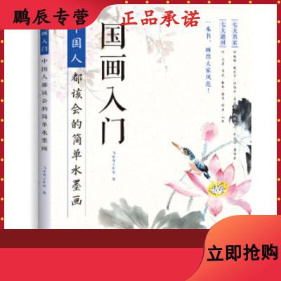 国画入:中国人都该会的简单水墨画,飞乐鸟工作室,水利水电出版社9787517053163正版 直发 邮