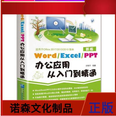 正版   Word Excel PPT辦公應用從入到精通 excel表格制作教程書 辦公軟件書wps office