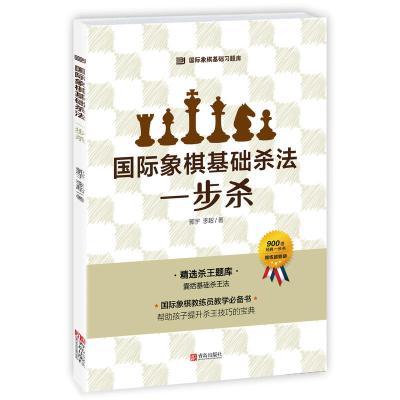 國際象棋基礎殺法(一步殺)