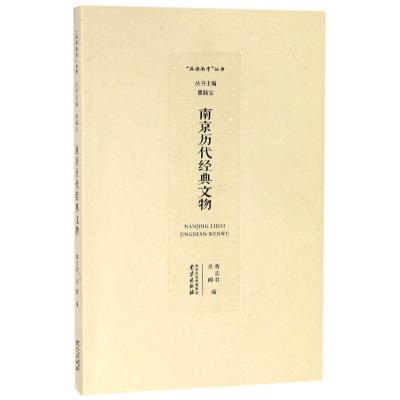 南京歷代經典文物/品讀南京叢書