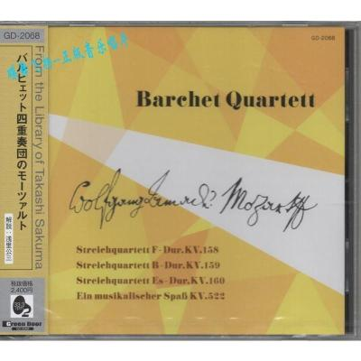 GD-2068 莫扎特:四首弦乐四重奏 BARCHET四重奏团