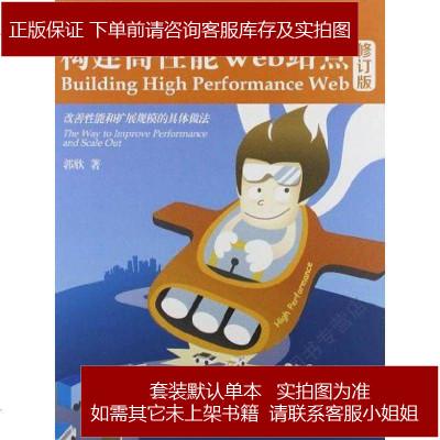 构建高性能Web站点 郭欣 电子工业出版社 9787121170935