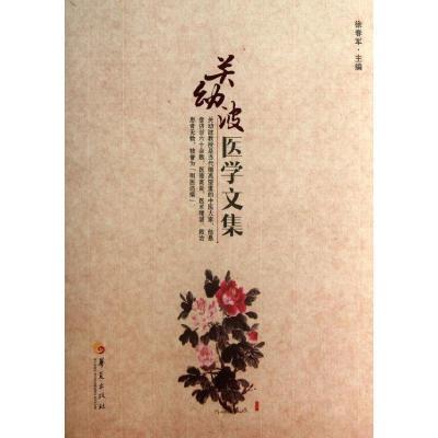 關幼波醫學文集徐春軍華夏出版社9787508075808