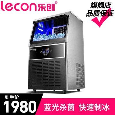 樂創電器旗艦店(lecon)LC-180 商用制冰機 方冰機 儲冰柜60顆冰/次 80kg/24小時