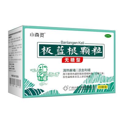 小奇靈 板藍根顆粒 (無糖型)沖劑20袋*3盒 清熱解毒 咽喉腫痛 涼血利咽 中藥