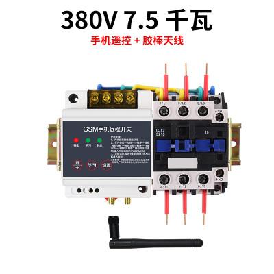 380v無線遙控開關 三相大功率4kw-15kw水泵遠程控制器搖控開關 380v手機遙控7.5千瓦