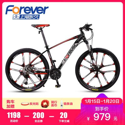 上海永久山地自行车27.5寸一体轮铝合金男女赛车越野成人30速变速