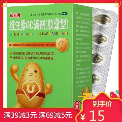 优卡丹 维生素AD滴剂(一岁以下) A:1500单位用于预防和治疗维生素A及D的缺乏症 如佝偻病 夜盲症及小儿手足抽搐症