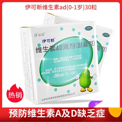 1盒30粒】伊可新維生素ad滴劑(膠囊型) 0-1歲30粒 兒童嬰幼兒AD用于預防維生素A及D缺乏癥 膠囊劑 小兒維礦