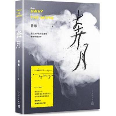 正版書籍 奔月 9787020132973 人民文學出版社