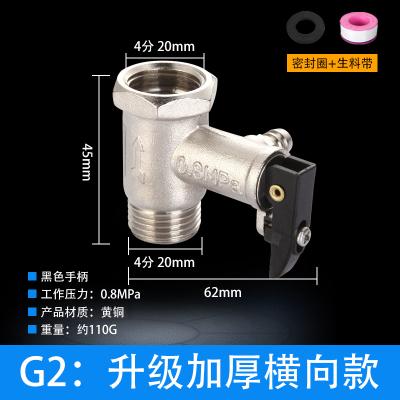 銅加厚4分電熱水器小廚寶安全閥單向泄壓閥法耐 減壓閥止回閥 G2款:升級橫向款黑色手柄(送生料帶和密封圈)