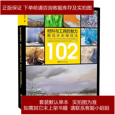材料与工具的魅力:图说水彩画技法102例 肖亚平 江西美术出版社 9787548043768