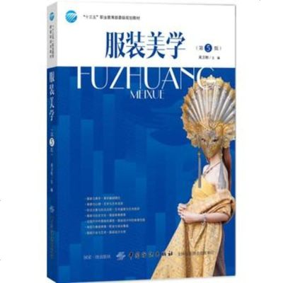 正版现货 服装美学(第5版) 吴卫刚 9787518049158 中国纺织出版社 定价:49.80元