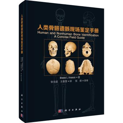 人類骨骼遺骸現場鑒定手冊 (美)戴安娜 L.弗蘭茨(Diane L.France) 著 張全超,王春雪 譯 生活 文軒網