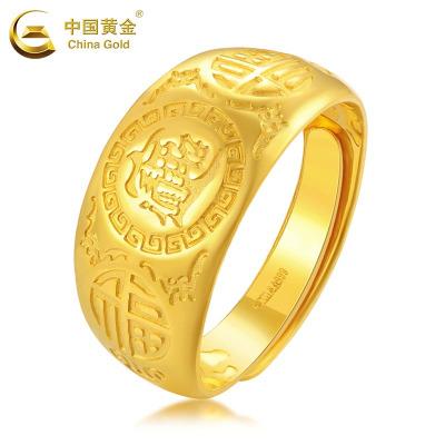 【中国黄金】足金首饰福字戒指男女款黄金饰品 男女通用戒指 黄金戒指(计价)