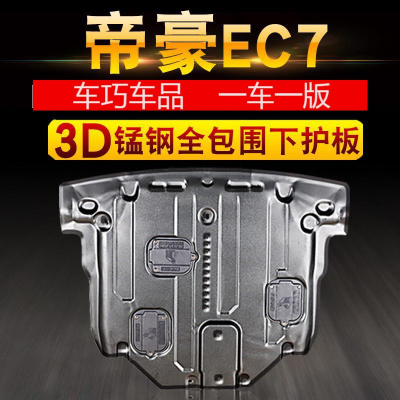 车巧 专用帝豪发动机下护板原厂原装全新EC7百万底盘全包围防护板