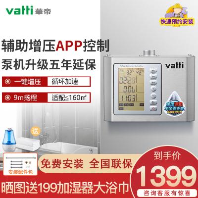 华帝(VATTI)【泵机升级5年质?!炕厮?家用循环泵 热水循环系统 内置水泵循环泵 120-9GD
