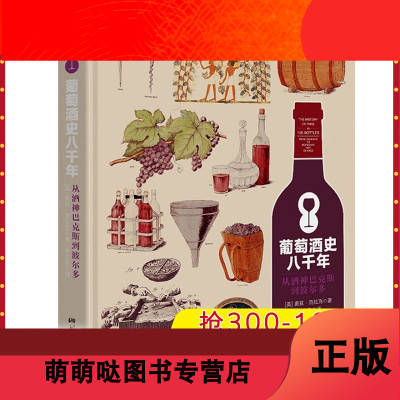 葡萄酒史八千年 從酒神巴克斯到波爾多 世界葡萄酒鑒賞書葡萄酒入書品紅酒的書選購紅酒知識書籍大全紅酒鑒賞書紅酒文化書