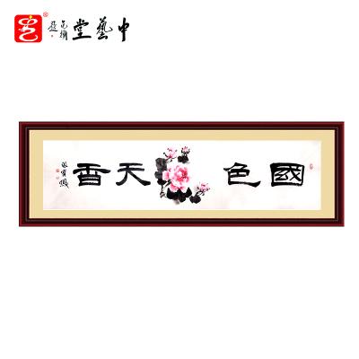 中藝盛嘉張寶鳳親筆真跡國色天香名人中式畫花鳥畫字畫書畫國畫手寫辦公室名家書法字畫書房餐廳客廳掛畫裝飾中藝堂