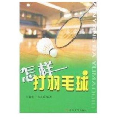 怎樣打羽毛球9787810372558蘇州大學出版社