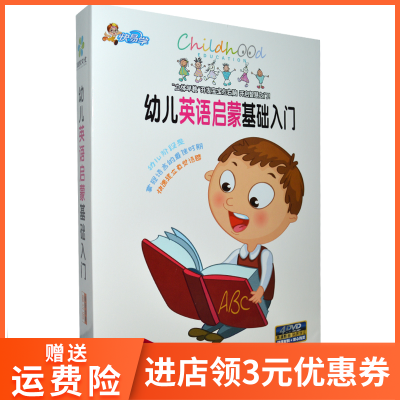 正版幼兒童英語光盤 少兒英語學英文教材啟蒙早教育動畫片dvd碟片