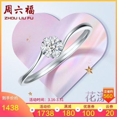 周六福(ZHOULIUFU) 珠寶18K金鉆石戒指女時尚求婚結婚鉆戒璀璨 KGDB021231