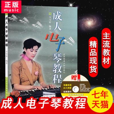 【优惠】正版 成人电子琴教程书 万宝柱著成年人电子琴入基础教程书 零基础初学者电子琴自学教材书 北京体育大学出