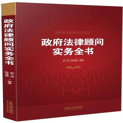 法律顧問實務全書 彭丁帶、陳建勇 9787509377239 中國法制出版社