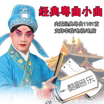 1161首精選廣東粵劇粵曲經典小曲MP3高品質車用優盤汽車載u盤丁凡