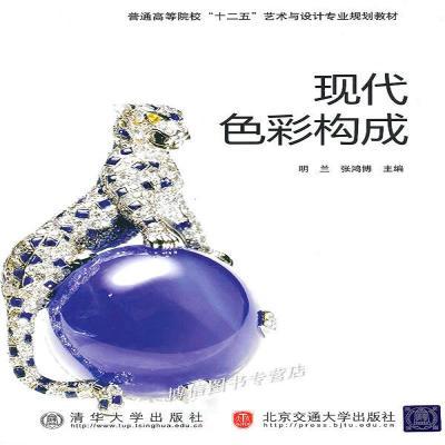 正版现代色彩构成 张鸿博主编;明兰 北京交通大学出版社北京交通