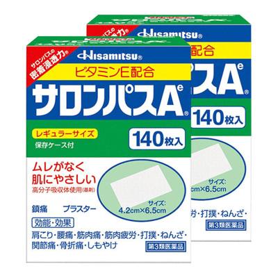 【2盒】日本進口撒隆巴斯(SALONPAS)鎮痛貼 肌肉酸痛膏足貼藥貼 140片/盒 2盒裝