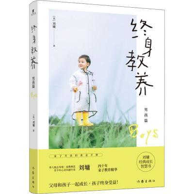終身教養 男孩篇 (美)劉墉 著 文教 文軒網