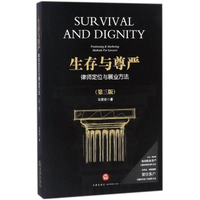 生存與尊嚴:律師定位與展業方法(D3版)9787511873644法律出版社