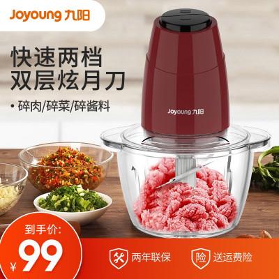 九陽 (Joyoung) JYS-A800家用多功能小型絞肉機電動碎肉打肉打蒜機絞餡攪拌絞菜料理機