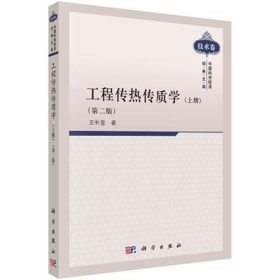 工程傳熱傳質學 (上冊 第二版)