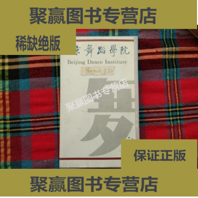 正版现货9层新 北京舞蹈学院 斯巴达克斯 录像带