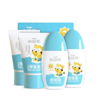 小浣熊兒童防曬霜物理保濕夏季隔離溫和防曬乳【買1送1】