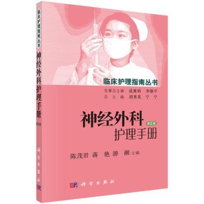 神經外科護理手冊(第2版)