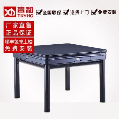 宣和(TRYHO)普及型全自動麻將機/餐桌式麻將桌/靜音 手機USB充電
